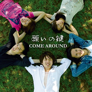 """COME AROUND 1stSingle「願いの鍵」"